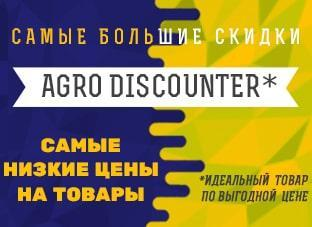Акция! Agro Discounter