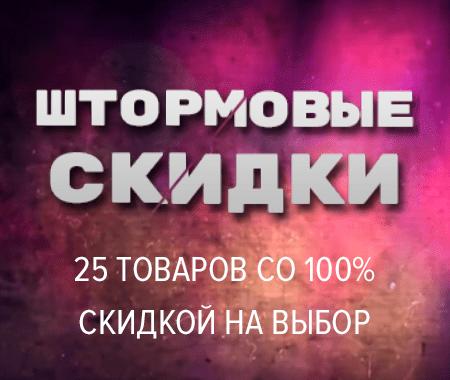 Самые скидки https sidex ru client
